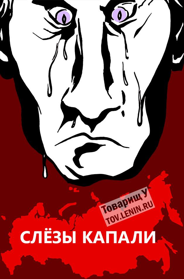 Слёзы капали