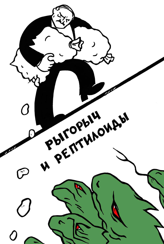 Рыгорыч и рептилоиды